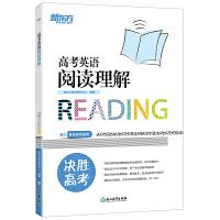【新东方直营】2022高考英语阅读理解 高中阅读理解题型 高三高中各年级阅读理解专项练习reading