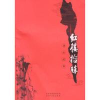 【二手书8成新】红楼拾珠 刘心武 云南人民出版社