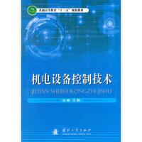 【正版二手书9成新左右】机电设备控制技术 江静 国防工业出版社