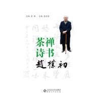【二手书8成新】茶禅诗书赵朴初 总编 黄彬, 余世磊 安徽大学出版社