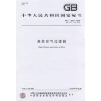 【旧书二手书9成新】高效空气过滤器GB/T13554-2008/本社编