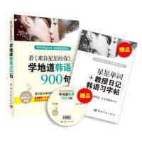 看《来自星星的你》 王娜 中国宇航出版社
