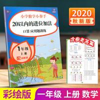 开心教育 小学数学小帮手 20以内的进位加法口算应用题训练 一年级上册