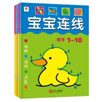 邦臣小红花・宝宝连线(套装共4册)