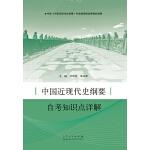 中国近现代史纲要自考知识点详解