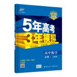 曲一线 高中数学 必修1 人教B版 2020版高中同步 5年高考3年模拟五三