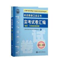 英语高级口译证书实考试卷汇编(2015~2018)