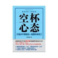【二手书8成新】空杯心态 如何勇于放下不断超越 吴甘霖 中国城市出版社