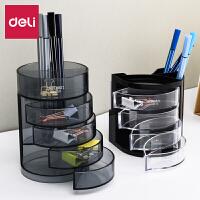得力笔筒收纳盒多功能网纹组合金属笔筒 创意时尚笔筒 办公用品笔座