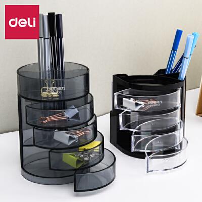 得力笔筒收纳盒多功能网纹组合金属笔筒 创意时尚笔筒 办公用品笔座 金属材质 多功能笔筒
