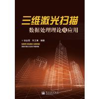 三维激光扫描数据处理理论及应用,张会霞,朱文博,电子工业出版社,