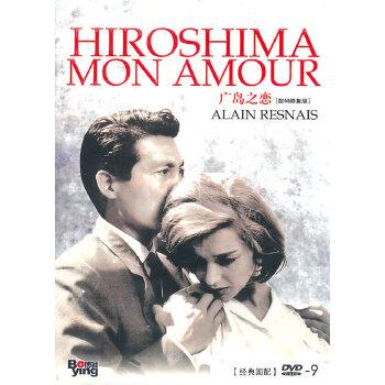 广岛之恋:数码修复版(DVD-9)