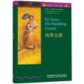书虫・牛津英汉双语读物:远离尘嚣(5级 适合高二、高三年级)