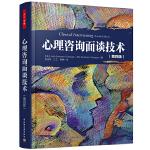 万千心理・心理咨询面谈技术(第四版)