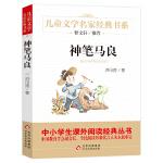 曹文轩推荐儿童文学经典书系 神笔马良