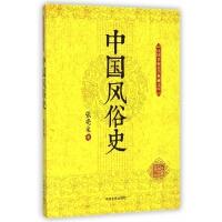中国风俗史/民国名家史学典藏文库