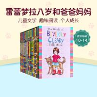 【顺丰包邮】英文原版小说 雷梦拉Ramona15本盒装 亨利老鼠拉尔夫The World of Beverly Cleary Collection 15 Book Box Set纽伯瑞奖儿童读物桥梁书