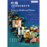 叶酸对健康和疾病的作用(第2版)(W) (美)贝利 原著,郝玲,季成叶 北京大学医学出版社有限公司 978756590