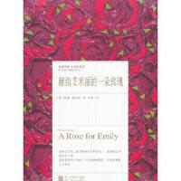 献给艾米丽的一朵玫瑰(经典印象),威廉福克纳,浙江文艺出【正版图书 质量保证】