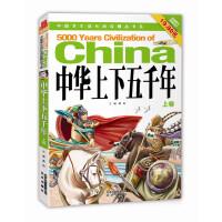 中国学生成长阅读精品书系 中华上下五千年(上卷)