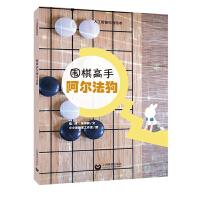 围棋高手阿尔法狗(星星草人工智能科普绘本)
