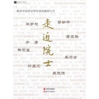 探访中国科学家的精彩人生―走近院士 9787802449886