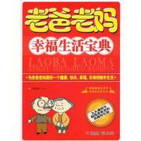 【二手书8成新】老爸老妈幸福生活宝典 周传林 青岛出版社