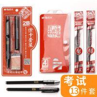 【一套包邮】晨光文具HKGP0462 答题卡考试套装孔庙祈福中高考考试笔+2B涂卡铅笔