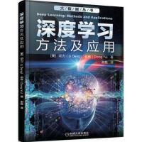 【正版二手书9成新左右】深度学习:方法及应用 谢磊 机械工业出版社