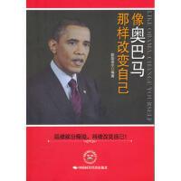 【正版二手书9成新左右】像奥巴马那样改变自己 欧阳菲尔 中国时代经济出版社出版发行处