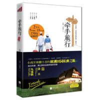 【二手旧书九成新】牵手旅行 赵熠 ,李璐君 江苏文艺出版社 9787539955377