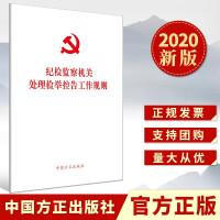 纪检监察机关处理检举控告工作规则 (2020) 中国方正出版社 32开单行本