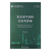 英语对中国的历史性影响