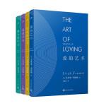 爱的艺术·存在艺术·逃避自由·健全的社会(弗洛姆作品套装共4册)(精装)