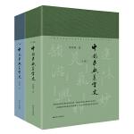 中国古典美学史(全二卷)