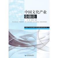 【正版二手书9成新左右】中国文化产业金融论 李颖,肖艳�F 经济管理出版社