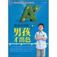 【正版二手书9成新左右】妈妈如何做:男孩才出色 林夕 北京理工大学出版社