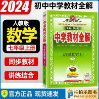 中学教材全解七年级上册数学教材解读人教版 2021年秋新版薛金星