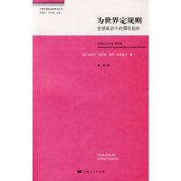 为世界定规则:全球政治中的国际组织 (美)巴尼特,(美)芬尼莫尔;薄燕 上海人民出版社 9787208085015
