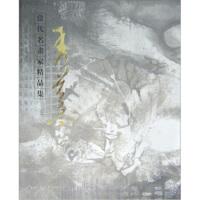 【正版二手书9成新左右】当代名画家精品集:段秀苍 段秀苍 河北教育出版社