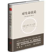 【二手书旧书95成新】 对生命说是:因为说是,你会因此找到内心的平静和幸福感 [澳]奥南朵, 翠思 978755025