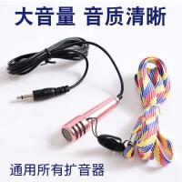 老师教学用手持小话筒教师专用扩音器耳麦随身腰麦导游小耳机