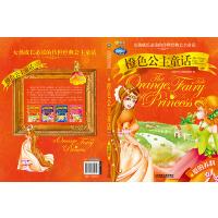 Q书架.阿拉丁Book.橙色公主童话 爱的养料