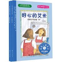 儿童情绪管理与性格培养绘本(第5辑):成长不烦恼