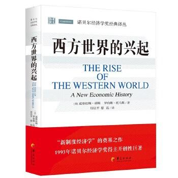 西方世界的兴起