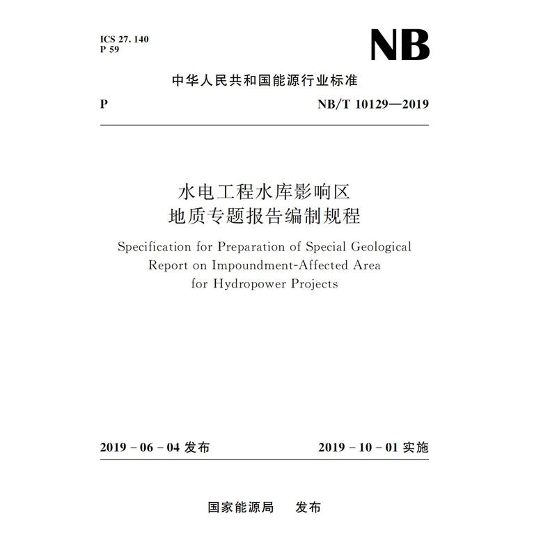 水电工程水库影响区地质专题报告编制规程(NB/T 10129—2019)