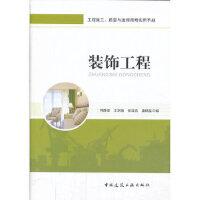 装饰工程 何静姿 中国建筑工业出版社 9787112154920