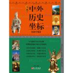 无敌中外历史坐标初中版 尹勇著 外文出版社 9787119092614