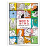 我的朋友没有颜色:《动物的朋友圈》涂画游戏书,[瑞士] 埃德里安娜・巴尔曼,北京联合出版公司,978755026160