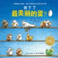 谁下了美丽的蛋?(精装) 汉斯比尔 长江少年儿童出版社